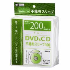 OHM DVD&CDスリーブ 2枚収納 100枚入 白/ホワイト OA-RSL100-W 01-3723 オーム電機