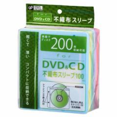 OHM DVD&CDスリーブ 2枚収納 100枚入 5色ミックス OA-RSL100-MX 01-3724 オーム電機