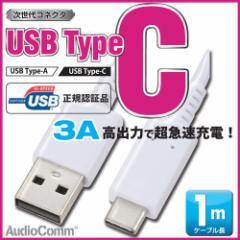 AudioComm USB Type-Cケーブル 1m ホワイト SMT-L10CA-W 01-7061 オーム電機