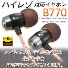 ハイレゾ イヤホン B770 AudioComm HP-B770N 03-1098 OHM オーム電機