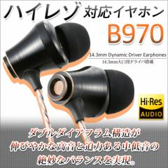 ハイレゾ イヤホン B970 AudioComm HP-B970N 03-1099 OHM オーム電機