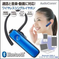 AudioComm イヤホンマイク ヘッドセット Bluetoothシングルイヤホン スマホ用ワイヤレス ブルー HST-W50N-A 03-1149 OHM