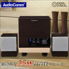 送料無料 AudioComm マルチメディアスピーカーシステム 総合35W ASP-2043H 03-2043 OHM