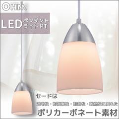OHM LEDペンダントライト PC樹脂で割れにくい シンプル おしゃれ LE-Y06LE-PT 06-0120 オーム電機