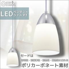オーム電機 LEDペンダントライト PC樹脂で割れにくい ポリカーボネート LE-Y06NE-PT 06-0121