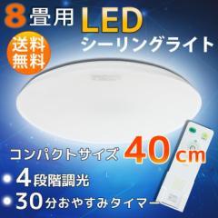 送料無料 オーム電機 省スペースLEDシーリングライト 8畳用 調光対応 台数限定特価