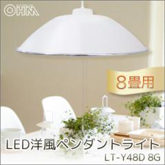 送料無料 LED洋風ペンダントライト 8畳用 プルスイッチ LT-Y48D8G 06-0192 OHM