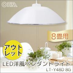 【アウトレット】LEDペンダントライト 洋風8畳用 常夜灯点灯難あり LT-Y48D8G 06-0192B