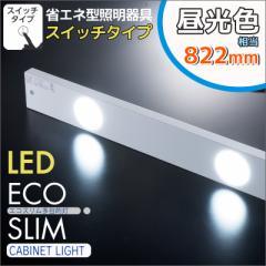 LED棚下灯 LEDエコスリム スイッチタイプ 昼光色 10W 82cm LTM-N10D-HS3C 06-0535