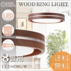 送料無料 LEDペンダントライト8畳用 木目調 ウッドリング 天井照明 LT-Y38D8G-W 06-1666 OHM