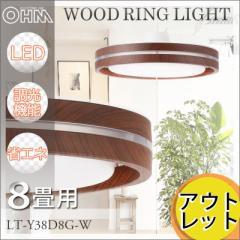 【アウトレット】LED木目ペンダントライト 洋風 8畳用 常夜灯点灯難あり LT-Y38D8G-W 06-1666B