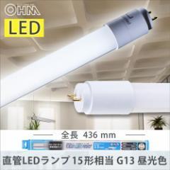 OHM LED蛍光灯 直管LEDランプ 15形相当 G13 昼光色 片側給電仕様 グロースタータ式  LDF15SS・D/8/9-U 1 06-1814