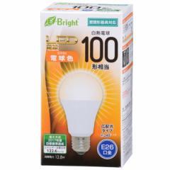 オーム電機 広配光LED電球 100W形相当/1570lm/電球色/E26 密閉器具対応 LDA13L-G AS25 06-2925