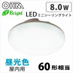 オーム電機 LEDミニシーリング 8W 60W相当 シーリングライト 昼光色 LE-Y8DK-W 06-3106