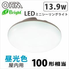 オーム電機 LEDミニシーリング 14W 100W相当 シーリングライト 昼光色 LE-Y14DK-W 06-3108