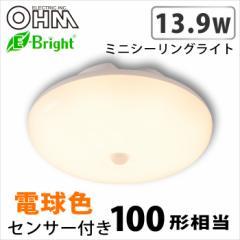 オーム電機 センサーLEDミニシーリングライト 14W 100W相当 シーリングライト 電球色 LE-Y14LK-W R 06-3113