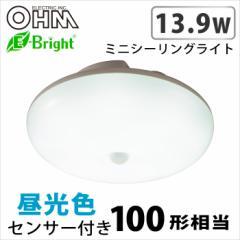 オーム電機 センサーLEDミニシーリングライト 14W 100W相当 シーリングライト 昼光色 LE-Y14DK-W R 06-3114