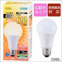 オーム電機 LED電球 100W形相当/1520lm/電球色/E26/密閉器具対応/広配光 LDA13L-G AH52 06-3288