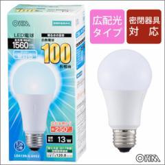 オーム電機 LED電球 100W形相当/1560lm/昼白色/E26/密閉器具対応/広配光 LDA13N-G AH52 06-3289