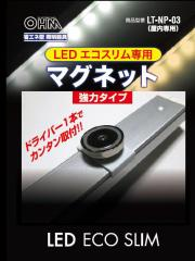 LEDエコスリム 取付マグネット LT-NP-03 07-3781