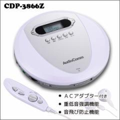 送料無料 AudioComm ポータブルCDプレーヤー CDP-3866Z 07-3866 OHM