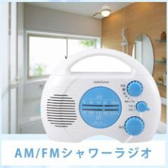 オーム電機 AM/FMポータブルラジオ シャワーラジオ S768Z ブルー ワイドFM 補完放送対応 07-7768