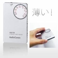 【在庫限り】オーム電機 AM/FM 超薄型ラジオ カード型 RAD-F135N 携帯ラジオ ポケットラジオ 07-7967