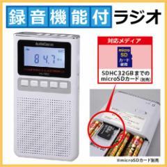 オーム電機 録音機能付ラジオ ホワイト ワイドFM 補完放送対応 RAD-F830Z-W 07-8369