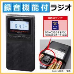 【送料無料】オーム電機 録音機能付ラジオ ブラック ワイドFM 補完放送対応 RAD-F830Z-K 07-8370