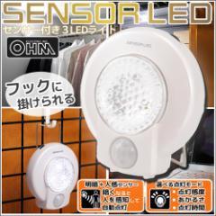 【限定特価】オーム電機 LEDライト 光センサー+...