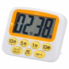 デジタルタイマー 光りでもお知らせ キッチンタイマー オレンジ COK-TD10-D 07-3787