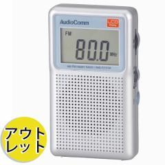 【アウトレット】AudioComm AM/FM液晶表示ハンディーラジオ 小型ラジオ 携帯ラジオ RAD-F2151M 07-3837B