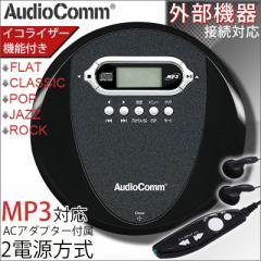 送料無料 AudioComm MP3 ポータブルCDプレーヤー CD-R/RW 最大300ファイル読み込み CDP-3878Z 07-3878 OHM