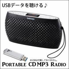 オーム電機 ポータブルCD MP3 ラジオ プレーヤー RCR-80Z-K ブラック【CDラジカセ】【CDラジオ】07-3882