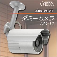 オーム電機 本物との混用で防犯率アップ!! 防犯用ダミーカメラ 07-4889