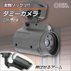 オーム電機 防犯ダミーカメラ DM-90 07-4914