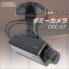 在庫限り オーム電機 ダミーカメラ 本物そっくり防犯カメラ!! 07-4992