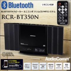 【送料無料】オーム電機 スピーカー Bluetooth ミニコンポ ブラック スリムCD/MP3システム スマホと接続 07-6427
