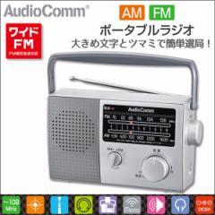 AudioComm AM/FMポータブルラジオ ワイドFM 補完放送対応 RAD-F777Z 07-7777 OHM オーム電機