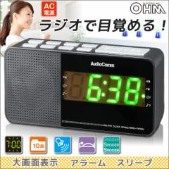 AudioComm デジタル選局クロックラジオ 目覚まし時計 RAD-T210N ワイドFM 補完放送対応 07-7929 OHM オーム電機