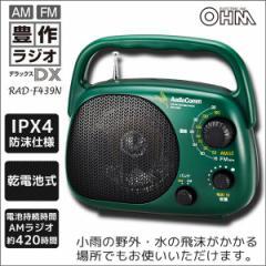 オーム電機 豊作ラジオ 防沫ラジオ アウトドア 防水保護等級4 DX RAD-F439N 07-7942 07-7942