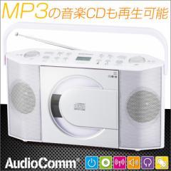 送料無料 AudioComm ポータブルCDプレーヤー CDラジオ ワイドFM対応 MP3再生 乾電池対応 重低音強調 RCR-310N 07-8211