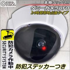 OHM ダミーカメラUFO 防犯 セキュリティ ステッカー付 不審者対策 OSE-P-DD2 07-8259 オーム電機