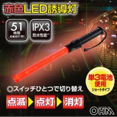 オーム電機 赤色LED誘導灯 ショートサイズ SL-W45-3 07-8327