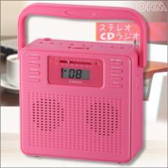 送料無料 AudioComm ポータブルCDプレーヤー ステレオ CDラジオ ピンク かわいい ワイドFM 補完放送対応 RCR-400H-P 07-8332 OHM