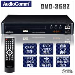 オーム電機 DVDプレーヤー DVD-368Z 07-8368