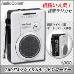 【送料無料】オーム電機 AM/FMラジオカセットレコーダー CAS-710Z 07-8371