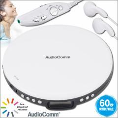 AudioComm ポータブルCDプレーヤー ホワイト CDP-830Z-W 07-8380 OHM