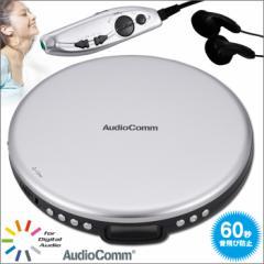 送料無料 AudioComm ポータブルCDプレーヤー シルバー CDP-830Z-S 07-8381 OHM