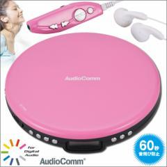 送料無料 AudioComm ポータブルCDプレーヤー ピンク CDP-830Z-P 07-8382 OHM